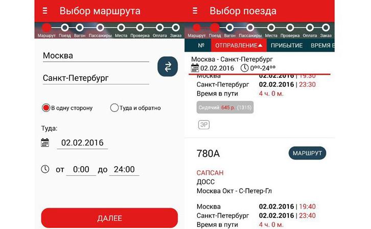«РЖД» запустит мобильное приложение для пассажиров