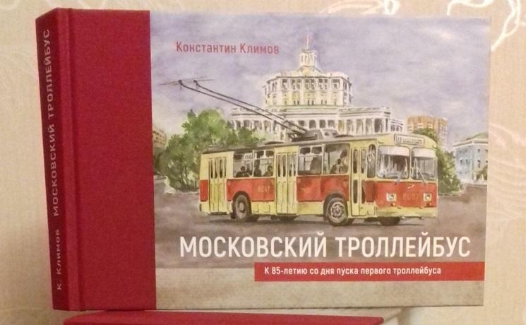 Московскому троллейбусу — 85: долгая жизнь на страницах книги
