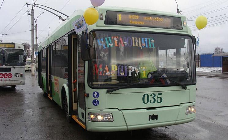 В «Читающем троллейбусе» курянам скажут оДне Российской Федерации