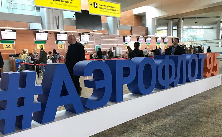 «Аэрофлот» начал переводить рейсы вновый терминал в«Шереметьево»