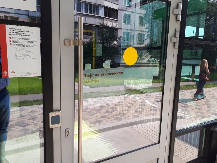 Станция «Раменки» (лифт на техническом осмотре)