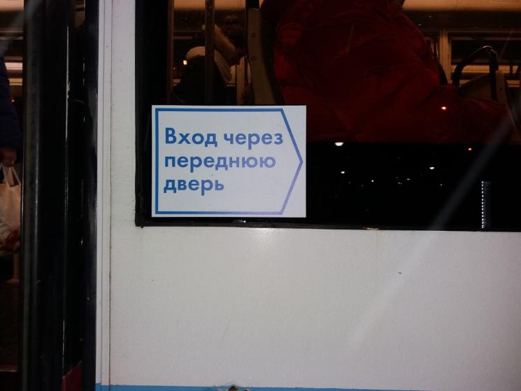 Сейчас в наземном транспорте Москвы вход обычно разрешён только через переднюю дверь