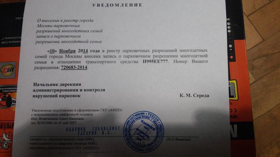 Московским многодетным семьям и инвалидам продлят парковочное разрешение досрочно