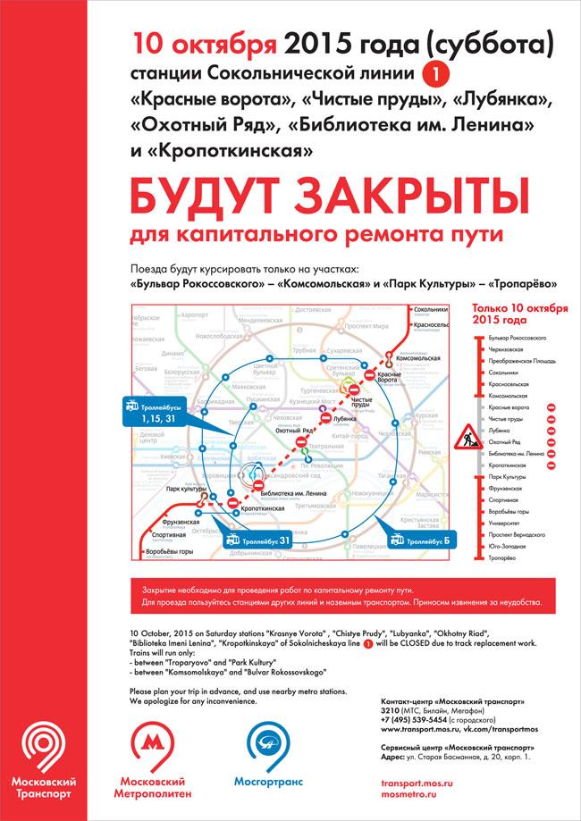 Закрытие Сокольнической линии 10.10.2015