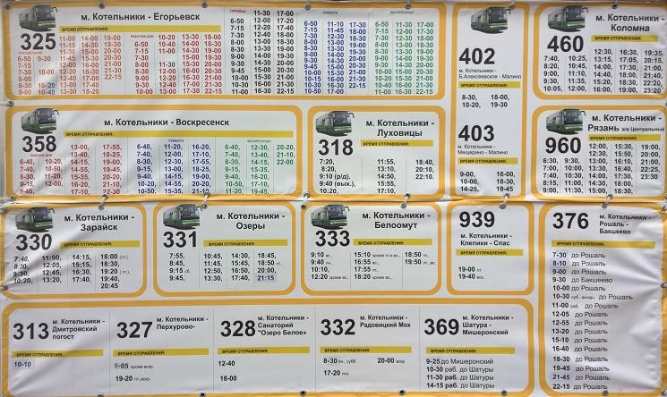 Расписание автобусов автовокзал зарайск элеватор зарайск предохранитель печки фольксваген транспортер т5