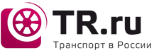 TR.ru — Транспорт в России
