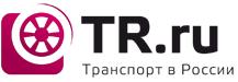TR.ru — Транспорт в России